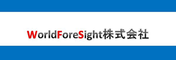 World Fore Sight株式会社2
