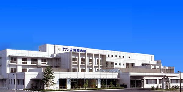 病院 佐賀 関