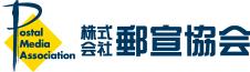 郵便局広告の(株)郵宣協会